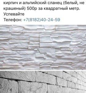 Декоративный камень , штукатурка