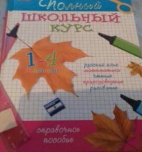 Учебник 1-4 класс..