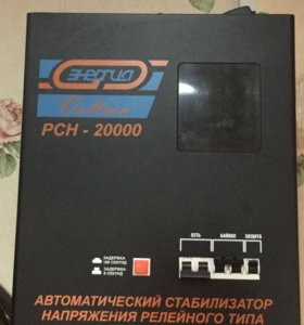 Стабилизатор напряжения Энергия Voltron PCH-20000