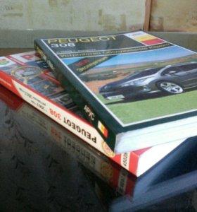 Книги по эксплуатации и ремонту пежо 308