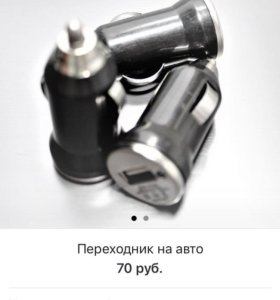 Переходник в прикуриватель USB
