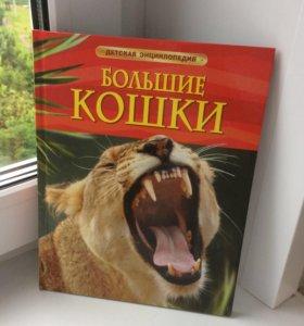 """Книга """"Большие кошки"""""""