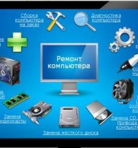 Ремонт персональных компьютеров и ноутбуков