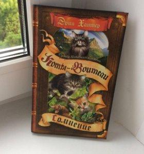 "Книга Эрин Хантер ""Коты воители. Сомнение"""