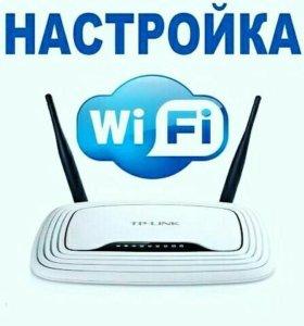 Настройка WiFi в Новотроицке