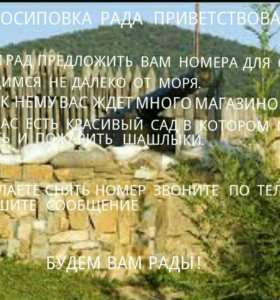 Отдых на Чёрном море (Архипо-Осиповка )