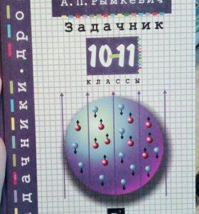 Физика Рымкевыч 10-11