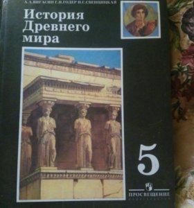 Учебник 5класс