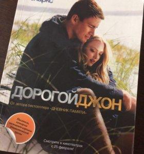 "Книга ""Дорогой Джон"""
