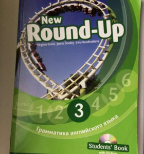 Учебник по английскому языку. Round Up(3)