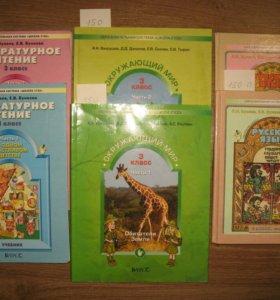 Учебники 3 и 4 класс.