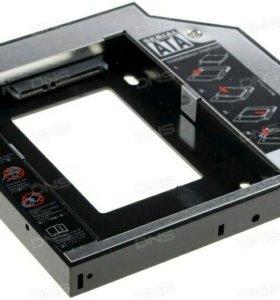 Салазки HDD в отсек оптического привода ноутбука
