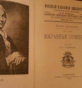 Пьер Бомарше 1898 год, избранные сочинения