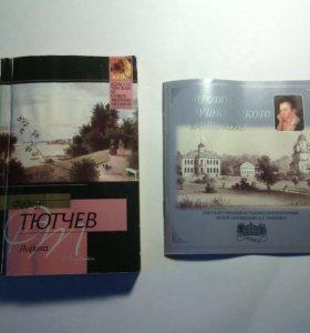 Книжка Фёдор Тютчев Лирика,Книжка об А.С.Пушкине