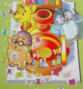 Учебники и тетради для дошкольников