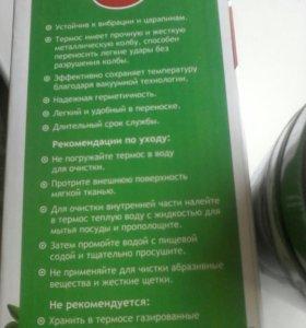 Кружка - термос