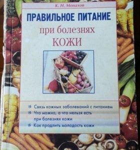 Правильное питание при болезнях кожи