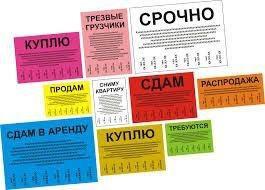 Печать объявлений, листовок бланков, анкет и т.д.