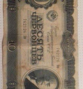 10червонцев1937