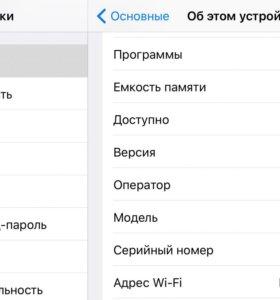 Айфон 6 +