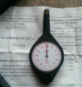 Курвиметры КУ-А(новые) 1шт.-100руб.