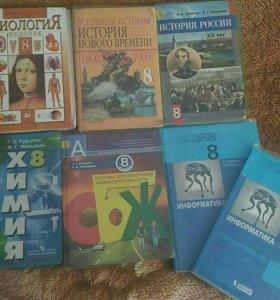 Учебники 7 и 8 класс