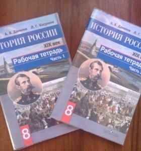 История России рабочая тетрадь 8 класс 1-2 часть