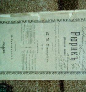 Брошурка 1906г.