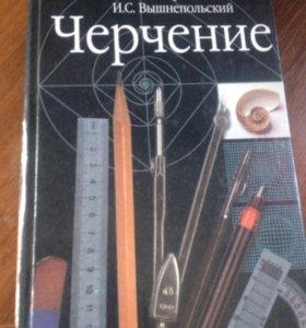 Черчение учебник для 7-8 классов