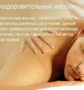 Оздоровительный массаж.