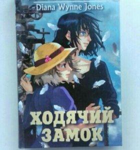 "Книга Дианы Уинн Джонс ""Ходячий замок""."