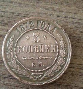 Монета Царской России.