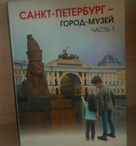 Учебник по СПБ город-музей часть первая