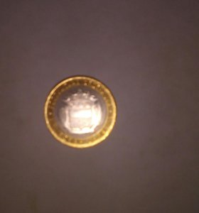Монета 10 рублей, 2016 года