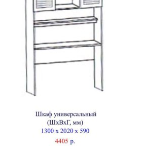 Шкаф пристеночный
