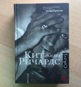 Книга Кит Ричардс биография