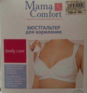 Бюстик для кормящей мамочки Новый