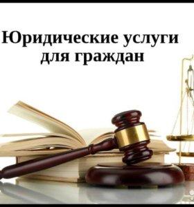 Юридические услуги для граждан