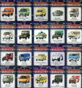 Коллекция Автомобиль на службе