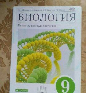 Биология 9 класс, новый учебник