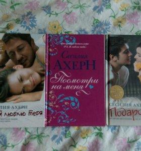 Книги С.Ахерн