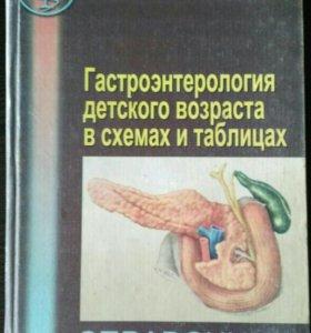 Гастроэнтерология детского возраста