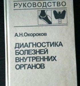 Диагностика болезней внутренних органов.