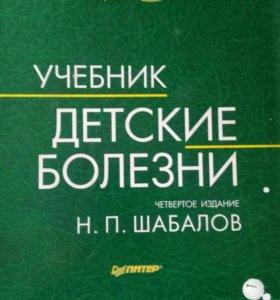 Учебник для студентов медицинских вузов