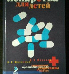 Справочник для родителей и врачей