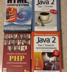 Учебники по программированию