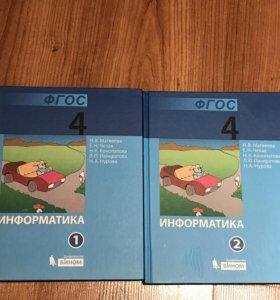Учебник ИКТ