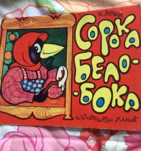 Книжка - игрушка детская, времён СССР