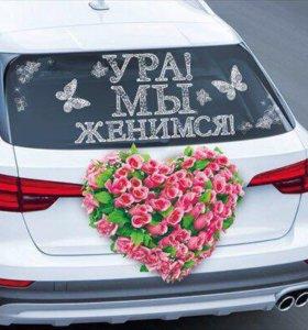 Свадебные наклейки на авто и не только!!! от 100р.