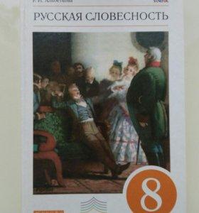 Учебник 8 класс